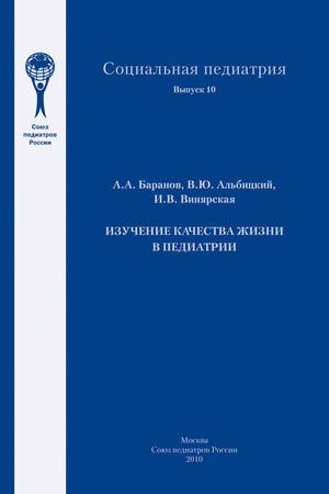 АЛЬБИЦКИЙ В., БАРАНОВ А., ВИНЯРСКАЯ И. Изучение качества жизни в педиатрии