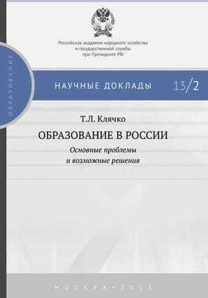 КЛЯЧКО Т. Образование в России: основные проблемы и возможные решения