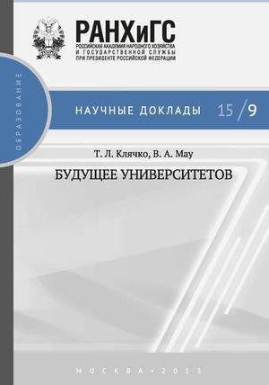 КЛЯЧКО Т., МАУ В. Будущее университетов
