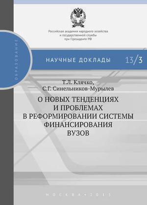 КЛЯЧКО Т., СИНЕЛЬНИКОВ-МУРЫЛЁВ С. О новых тенденциях и проблемах в реформировании системы финансирования вузов