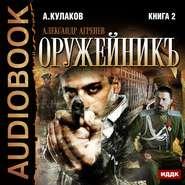КУЛАКОВ А. АУДИОКНИГА MP3. Оружейникъ