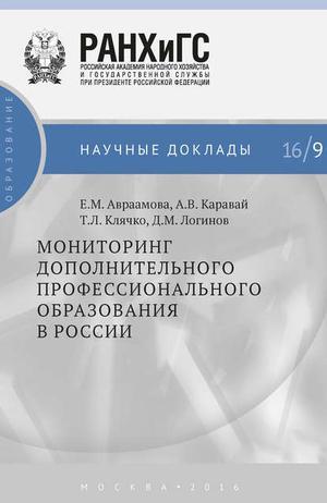 АВРААМОВА Е., КАРАВАЙ А., КЛЯЧКО Т., ЛОГИНОВ Д. Мониторинг дополнительного профессионального образования в России