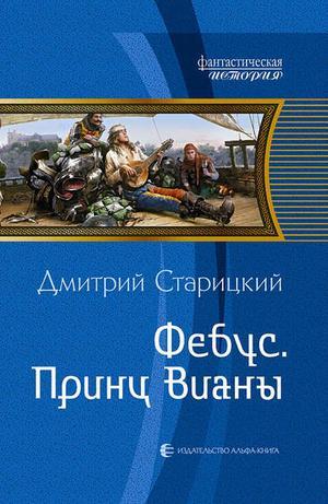 СТАРИЦКИЙ Д. Фебус. Принц Вианы