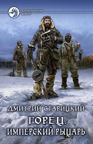 СТАРИЦКИЙ Д. Горец. Имперский рыцарь