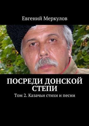 МЕРКУЛОВ Е. Посреди донской степи
