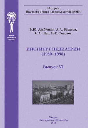 АЛЬБИЦКИЙ В., БАРАНОВ А., ШЕР С. Институт педиатрии