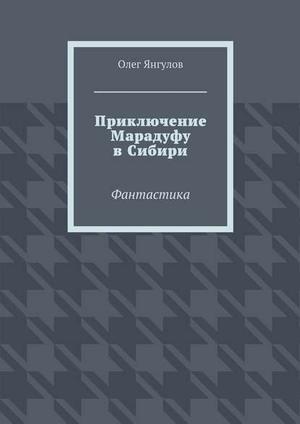 ЯНГУЛОВ О. Приключение Марадуфу вСибири. Фантастика