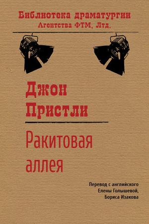 ПРИСТЛИ Д. Ракитовая аллея