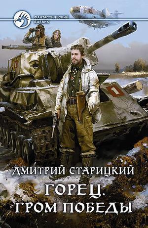 СТАРИЦКИЙ Д. Горец. Гром победы