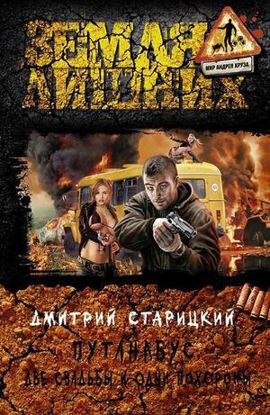 СТАРИЦКИЙ Д. Путанабус. Две свадьбы и одни похороны