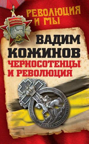 КОЖИНОВ В. Черносотенцы иРеволюция