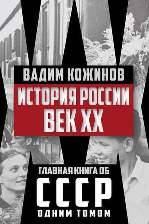 КОЖИНОВ В. История России. Век XX