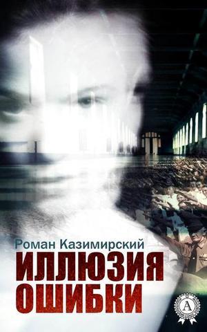 КАЗИМИРСКИЙ Р. Иллюзия ошибки