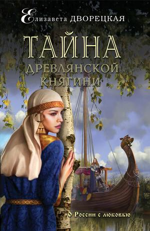 Дворецкая Е. Тайна древлянской княгини