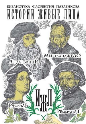 БРИЛЛИАНТ С., Калинина А., ФИЛИППОВ М. Леонардо да Винчи. Микеланджело. Рафаэль. Рембрандт (сборник)