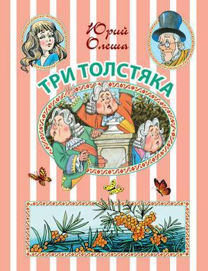 ОЛЕША Ю. Три Толстяка: сказочная повесть