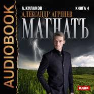 КУЛАКОВ А. АУДИОКНИГА MP3. Магнатъ