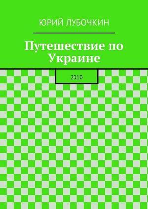 ЛУБОЧКИН Ю. Путешествие по Украине. 2010