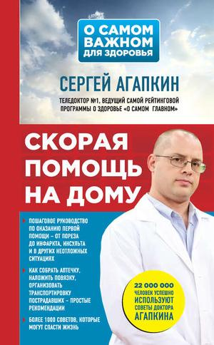 АГАПКИН С. Скорая помощь на дому