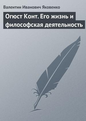 Яковенко В. Огюст Конт. Его жизнь и философская деятельность