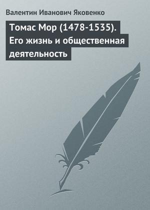 Яковенко В. Томас Мор (1478-1535). Его жизнь и общественная деятельность