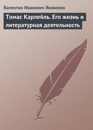 Яковенко В. Томас Карлейль. Его жизнь и литературная деятельность