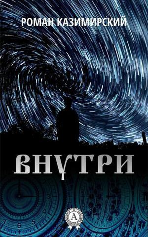 КАЗИМИРСКИЙ Р. Внутри