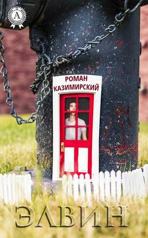 КАЗИМИРСКИЙ Р. Элвин