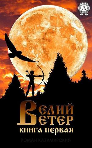 КАЗИМИРСКИЙ Р. Велий ветер. Книга 1