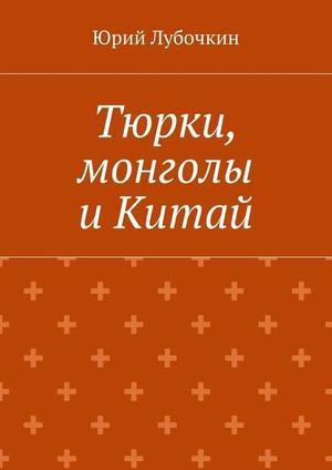 ЛУБОЧКИН Ю. Тюрки, монголы иКитай