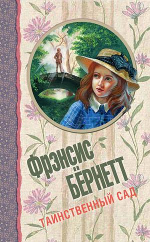 Бёрнетт Ф. Таинственный сад (сборник)