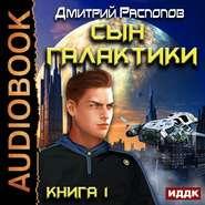 РАСПОПОВ Д. АУДИОКНИГА MP3. Сын Галактики. Книга 1