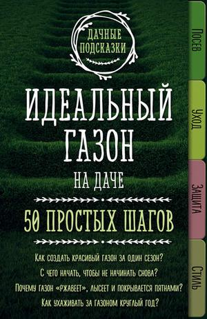 КОЛПАКОВА М. Идеальный газон на даче. 50 простых шагов