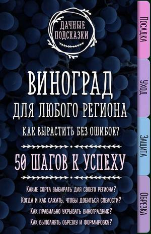 КОЛПАКОВА М. Виноград для любого региона. Как вырастить без ошибок? 50 шагов к успеху