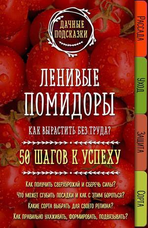 КОЛПАКОВА М. Ленивые помидоры. Как вырастить без труда? 50 шагов к успеху