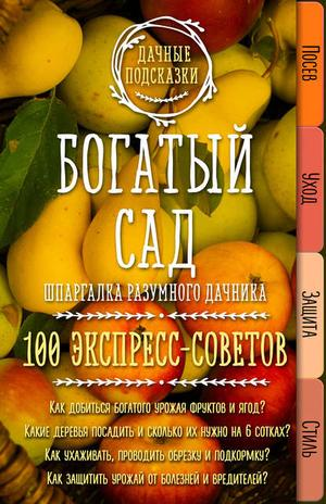КОЛПАКОВА М. Богатый сад. Шпаргалка разумного дачника. 100 экспресс-советов