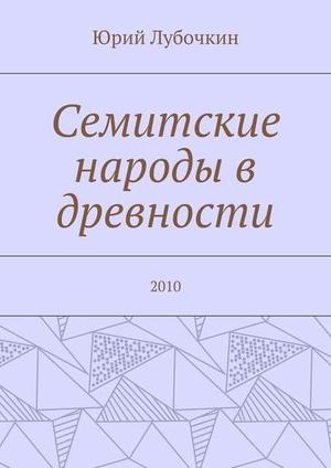 ЛУБОЧКИН Ю. Семитские народы в древности. 2010