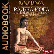 Рамачарака Й. АУДИОКНИГА MP3. Раджа-йога