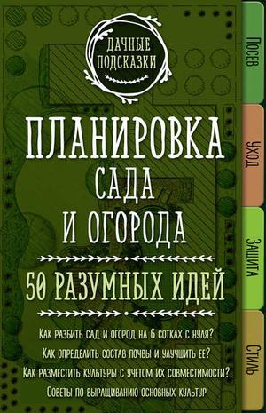 КОЛПАКОВА М. Планировка сада и огорода. 50 разумных идей