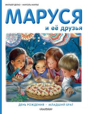 ДЕЛАЭ Ж., МАРЛЬЕ М. Маруся и её друзья. День рождения. Младший брат