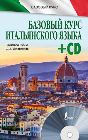 БУЭНО Т., ШЕВЛЯКОВА Д. Базовый курс итальянского языка + CD