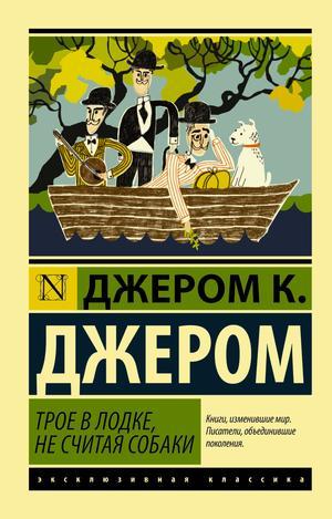ДЖЕРОМ К. Трое в лодке, не считая собаки