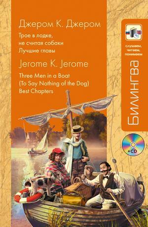 ДЖЕРОМ К. Трое в лодке, не считая собаки: Лучшие главы + CD