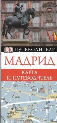 КУЛАКОВ А. Мадрид. Карта и путеводитель