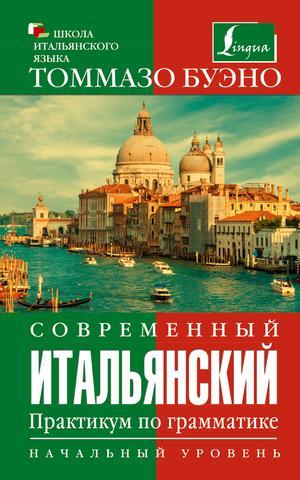 БУЭНО Т. Современный итальянский. Практикум по грамматике. Начальный уровень