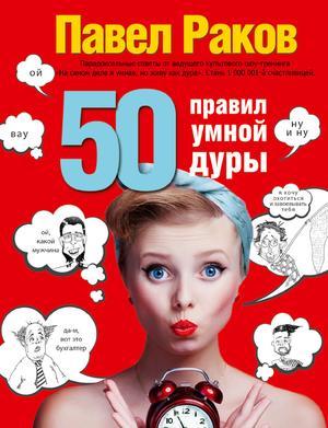 РАКОВ П. 50 правил умной дуры