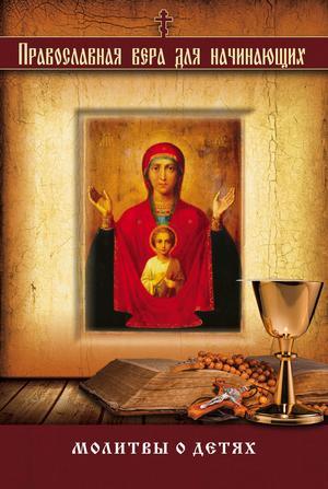 ИЗМАЙЛОВ В. Молитвы о детях