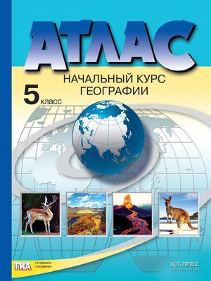 ЛЕТЯГИН А. Атлас 5кл Начальный курс географии