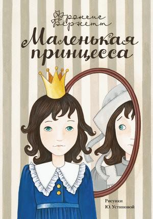 Бёрнетт Ф. Маленькая принцесса