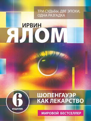 ЯЛОМ И. Шопенгауэр как лекарство. Психотерапевтические истории